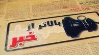دانلود/ بالاتر از خبر 29/02/94