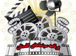 برنامه امروز یکشنبه ۴ اسفند ماه سینماهای گلستان