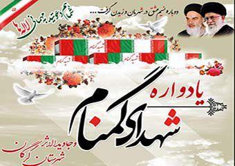 پوستر/ یادواره شهدای گمنام و جاویدالاثر شهرستان گرگان