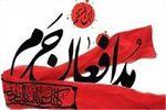 محمد یوسفی از استان سمنان به جمع شهدای مدافع حرم پیوست