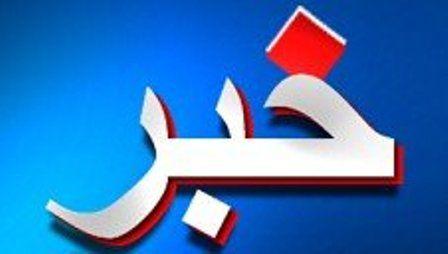 نگاهی به چند خبر از استان گلستان