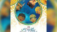 اکران ١٠ فیلم سی و دومین جشنواره بین المللی کودکان و نوجوانان در گلستان