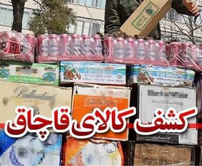 کشف بیش از ۲ هزار قلم کالای قاچاق در آزادشهر