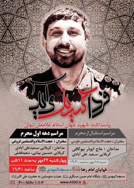 پاسداشت نخستین شهیدمدافع حرم استان گلستان برگزار می شود