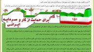اینفوگراف ۱۰ گام برای حمایت از کار و سرمایه ایرانی