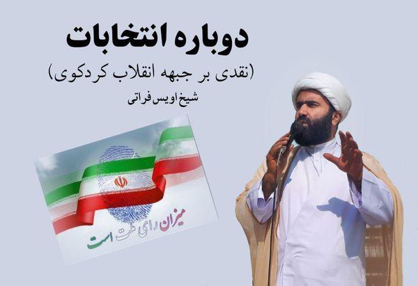 دوباره انتخابات/نقدی بر جبهه انقلاب کردکوی