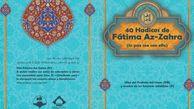 «چهل حدیث» حضرت زهرا(س) برای مسلمانان اسپانیایی زبان