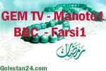 ماه مبارک رمضان و شخصي سازي دين توسط شبكه هاي ماهواره اي!