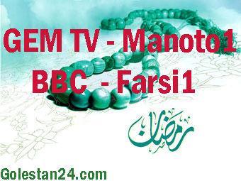ماه رمضان و ماهواره