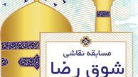 مسابقه نقاشی «شوق رضا» در گلستان برگزار می شود