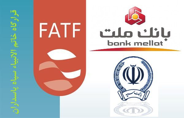 واکنش بانکهای ملت و سپه به خودتحریمی نهادهای انقلابی- سازندگی