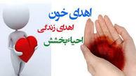 گلستان همچنان نیازمند یاری اهدا خون است