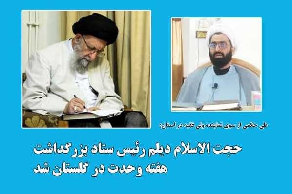 حجت الاسلام دیلم رئیس ستاد بزرگداشت هفته وحدت در گلستان شد