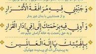 چه کسانی مقام «ابرار» دریافت میکنند؟