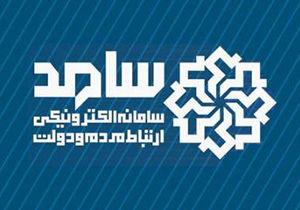 حضور مدیران عامل شرکتهای برق، گاز و نفت استان در مرکز سامد
