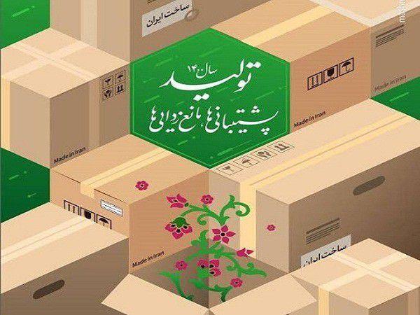 لزوم جهش جهادگونه تولیدی در کشور