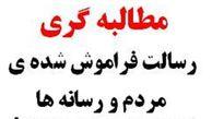 18 مطالبه جامعه روحانیت مبارز از استاندار برای پیشرفت گلستان