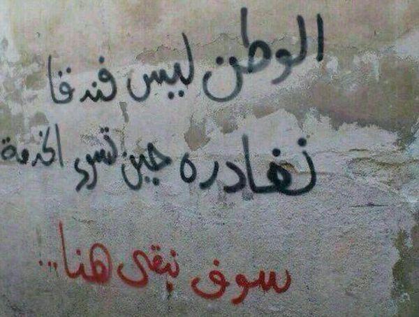 دیوار نوشته جالب مردم حلب + عکس