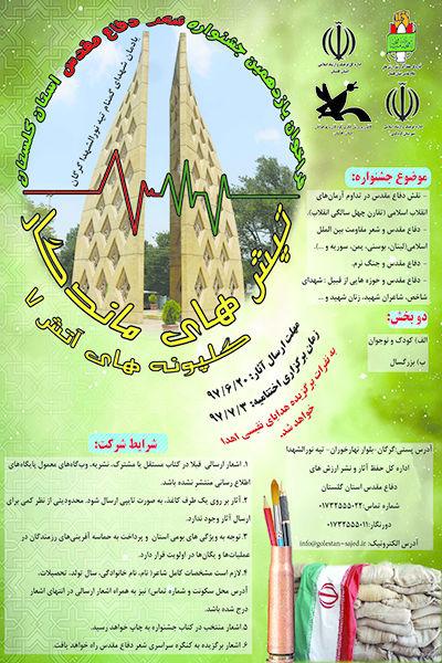 برگزاری جشنواره شعر دفاع مقدس «تپشهای ماندگار» استان گلستان