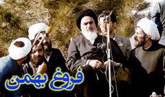 دانلود مستند فروغ بهمن/روایت روزهای انقلاب و بهمن ماه ۵۷