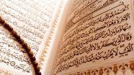 ترتیل جزء هشتم قرآن کریم + صوت