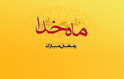 سبک رفتاری ائمه اطهار در ماه مبارک رمضان