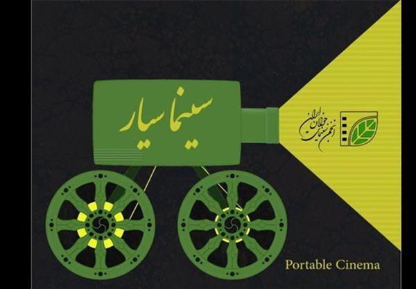 سینمای سیار در همه شهرستانهای استان گلستان دایر میشود