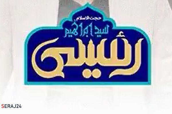 اپلیکیشن ، سایت و ربات تلگرامی «پروفایل سایز سید ابراهیم رئیسی»