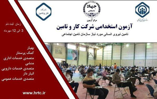 آغاز ثبتنام آزمون استخدامی سازمان تامین اجتماعی در گلستان