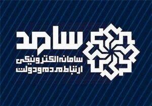 تسهیل ارتباط مردمی با مسئولان در مرکز سامد/ حضور استاندار گلستان در مرکز سامد