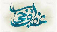 برنامه های هفته عفاف و حجاب فرهنگ و ارشاد اسلامی گلستان تشریح شد