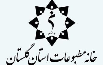 برگزاری جشنواره رسانه و شهروند در گرگان