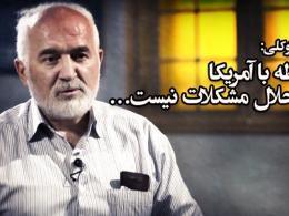 دانلود/ دونقطه، دکتر احمد توکلی، رابطه با آمریکا حلال مشکلات نیست