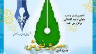 نخستین جایزه ادبی شعر و داستان زنان گلستان برگزار میشود