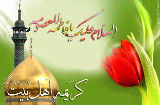 گلستان میزبان کاروان سفیران کریمه اهل بیت (ع) میشود