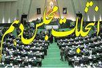 همه انصرافی های آخرین روز تبلیغات در گلستان