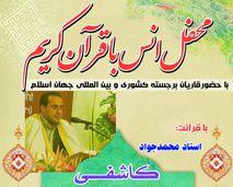 محفل انس با قرآن کریم در روستای اسپومحله گرگان+ پوستر