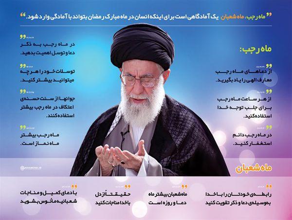 توصیههای عملی حضرت آیتالله خامنهای برای ماههای رجب و شعبان