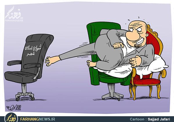 کاریکاتور/ گام سوم !