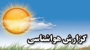 پیش بینی هوای استان گلستان دوشنبه هشتم مرداد ماه