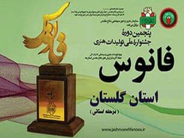 برگزاری اختتامیه مرحله استانی جشنواره فانوس در گلستان