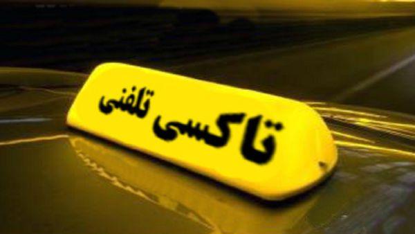دوگانه سوز شدن تاکسی های تلفنی با یارانه دولتی