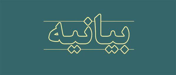 بیانیه هماهنگ کننده عقیدتی سیاسی آجا در گلستان و مازندران در پی توهین نشریه فرانسوی به پیامبر(ص)