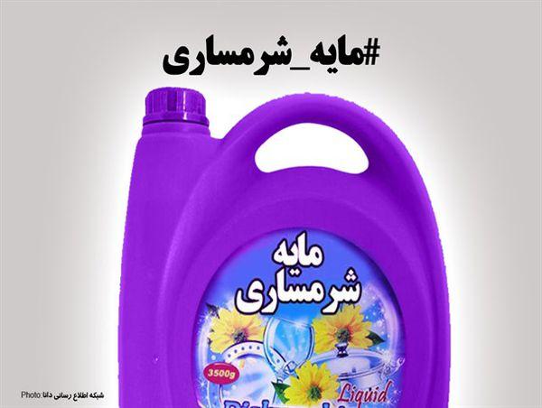 واکنشکاربرانفضایمجازی به نامه رئیس جمهور/ آقای روحانی چه چیزی #مایه_شرمساری است؟