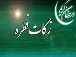 فیلم/ حکم فطریه مهمان در شب عید از طرف مراجع عظام تقلید
