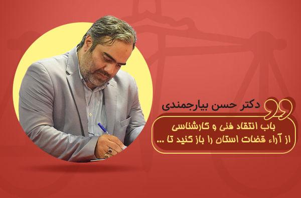 اطلاع نگاشت | باب انتقاد فنی و کارشناسی از آرا قضات استان را باز کنید