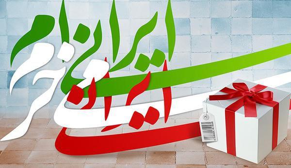 چرا باید کالای ایرانی بخریم؟