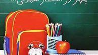 ۱۷ هزار دانش آموز گلستانی تحت پوشش کمیته امداد هستند/ توزیع ۲ هزار تبلت بین دانش آموزان نیازمند
