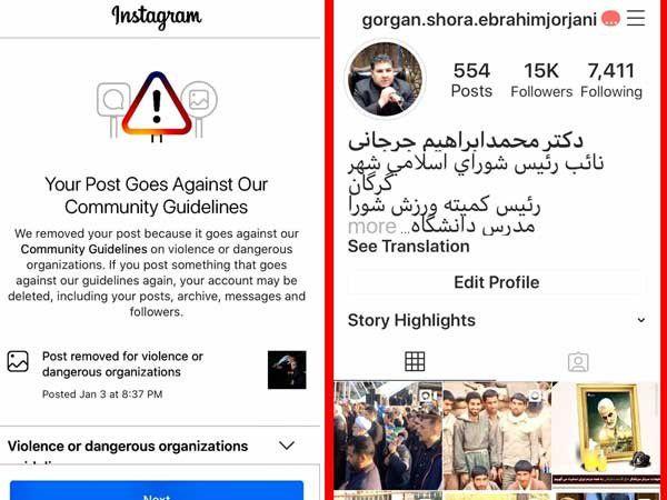 اینستاگرام صفحه نایب رئیس شورای شهر گرگان را بست