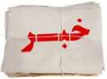 بسته اخبار گوناگون از استان گلستان